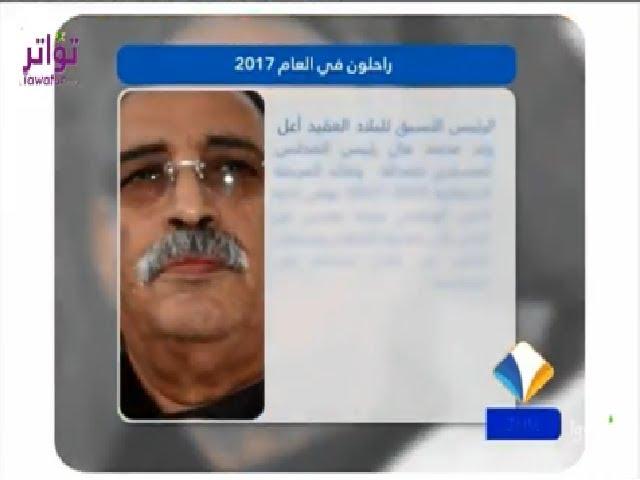 راحلون في العام 2017 - قناة المرابطون