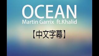 Ocean《汪洋》Martin Garrix 馬汀·高瑞克斯 ft.Khalid【中文字幕】