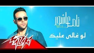 Law Ghaly Aleik - Full Track - Tamer Ashour لوغالى عليك - تامر عاشور