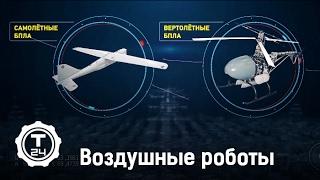 Воздушные роботы  Спецпроект | Т24