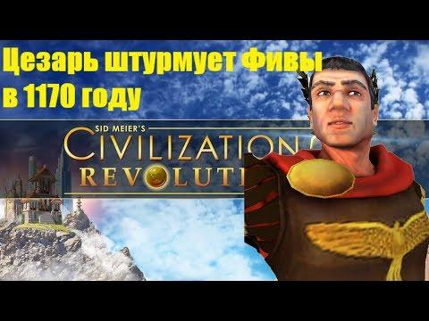 Вопрос: Как победить в игре Civilization Revolution?