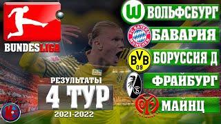 Бундеслига 4 Тур Чемпионат Германии 21 2022 Результаты Расписание Таблица BUNDESLIGA 2021
