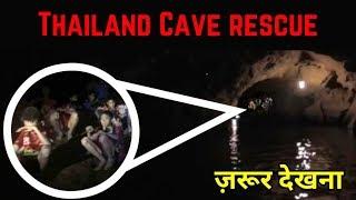 THAILAND की गुफा में आखिर क्या हुआ था उन मासूम बच्चों के साथ Thailand Cave Case Science