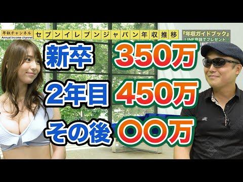 セブンイレブンジャパンの年収推移|vol.248