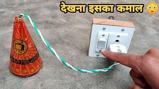 बिजली की मदद से चलाया अनार - Diwali Anar Launching From Electricity