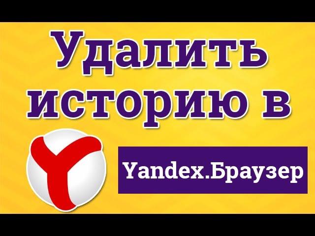 Как удалить (очистить, стереть) историю в Яндекс Браузере