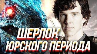 ТРЕШ ОБЗОР фильма Шерлок Холмс против динозавров
