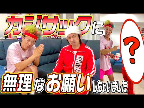 【祝】チームカジサックと踊り狂う!