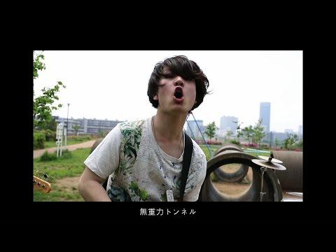 アマリリス - 無重力トンネル (MUSIC VIDEO)
