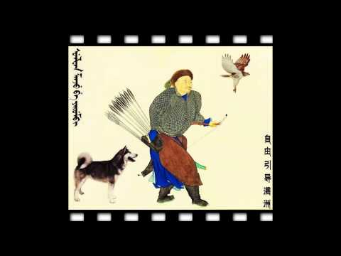 Manchu Music---Run South Road---满族音乐---跑南路