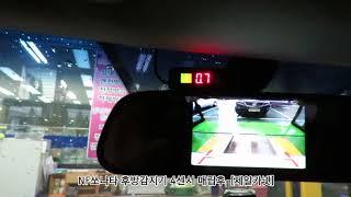 [광주 자동차 용품점] NF소나타,광주후방감지기,후방경…