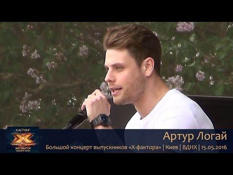 Артур Логай. Концерт