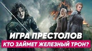 Игра Престолов | 7 cезон | Кто займет Железный Трон? Обзор и прогноз