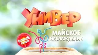 Универ  Новая общага Новый 8 сезон   Трейлер   Сериал на ТНТ
