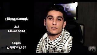 بالفيديو.. محمد عساف يطرح أغنية وطنية لفلسطين