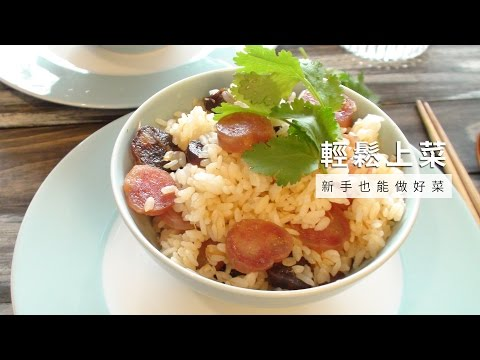 【電鍋 】港式XO醬臘味飯,電鍋快速煮