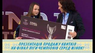 Презентація продажу квитків на фінал Ліги чемпіонів серед жінок!