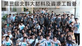 2016第三屆國立台北科技大學材料及資源工程營-回顧影片
