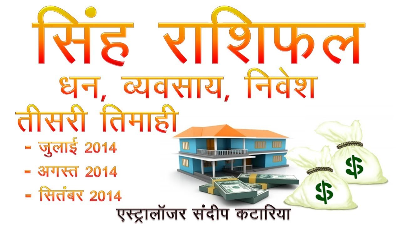 Hindi simha rashi leo july 2014 august 2014 september 2014 career finance
