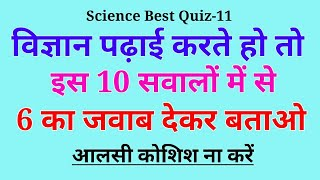 Science General Knowledge Quiz    Science GK Questions with Answers for Competitive Exam in Hindi
