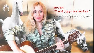 """""""Твой друг на войне"""" красивая армейская песня на гитаре / исполнение"""