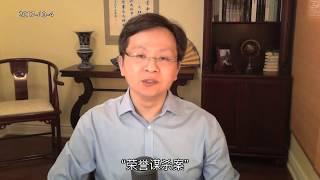 """文昭首度""""鸡汤""""放送:三个故事中秋话""""中庸""""2017-10-4"""