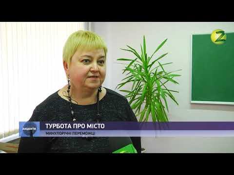 Телеканал Z: Новини Z - Стартував міський конкурс соцпроектів