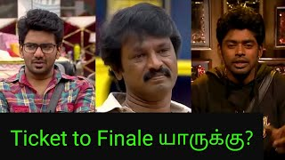 யாருக்கு டிக்கட் Bigg Boss 3 Tamil 16th September 2019 Full Episode Review