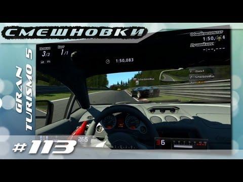 Смешновки #113 - Gran Turismo 5 - Тачка до 430кВт