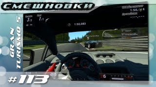 "Смешновки #113 - Gran Turismo 5 - ""Тачка до 430кВт"""