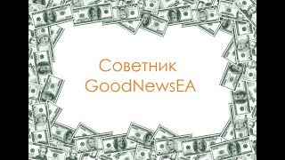Советник GoodNewsEa. Скачать бесплатно! GoodNewsEa для мт4 и мт5