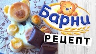 ✅ ★ МИШКА БАРНИ ★  Рецепт приготовления! Как приготовить медвежонка Барни!