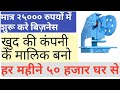 Investment 25000 Rs , earn every day 2000 Rs , small scale business idea