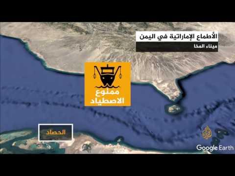 الأطماع الإماراتية في اليمن