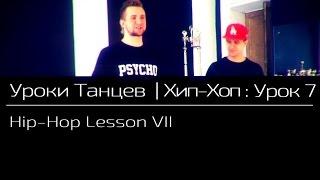 УРОКИ ТАНЦЕВ Хип - Хоп — видео урок 7 | Hip - Hop Lesson VII