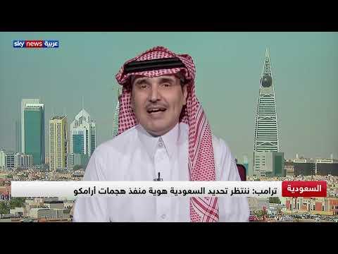 أحمد الشهري: نظام طهران يسعى إلى جر المنطقة إلى حرب واستهداف حقل بقيق هو جرس إنذار  - نشر قبل 2 ساعة