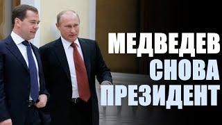 Медведев снова будет президентом?