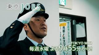 『東京JOBS』2018年2月放送予告 【ナビゲーター】 ホラン千秋 公式サイ...