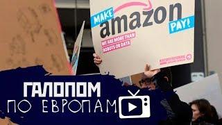 Китай замедляется, Работа за еду, Забастовка в Amazon // Галопом по Европам #64