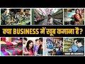 बिज़नेस में खूब कमाना हो तो यह वीडियो जरूर देखें   Best Video on Business   Most Inspiring Video
