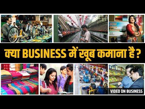बिज़नेस में खूब कमाना हो तो यह वीडियो जरूर देखें | Best Video on Business | Most Inspiring Video