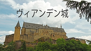 ヨーロッパの最古の都市を旅する - ヴィアンデン、ルクセンブルク。 ヴ...