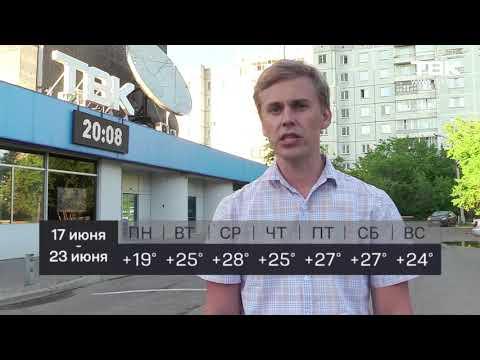 Прогноз погоды в Красноярске (17 июня - 24 июня 2019)