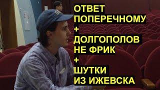 Ответ Даниле Поперечному, Долгополов НЕ фрик + поездка в Ижевск.