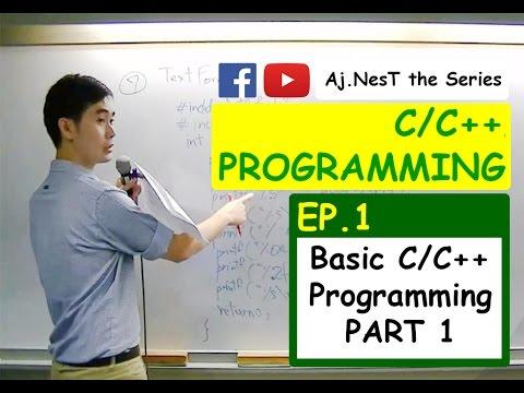 Computer Programming (C & C++ Languages) Ep.1 Basic Programming PART 1 (พื้นฐานการเขียนโปรแกรม)