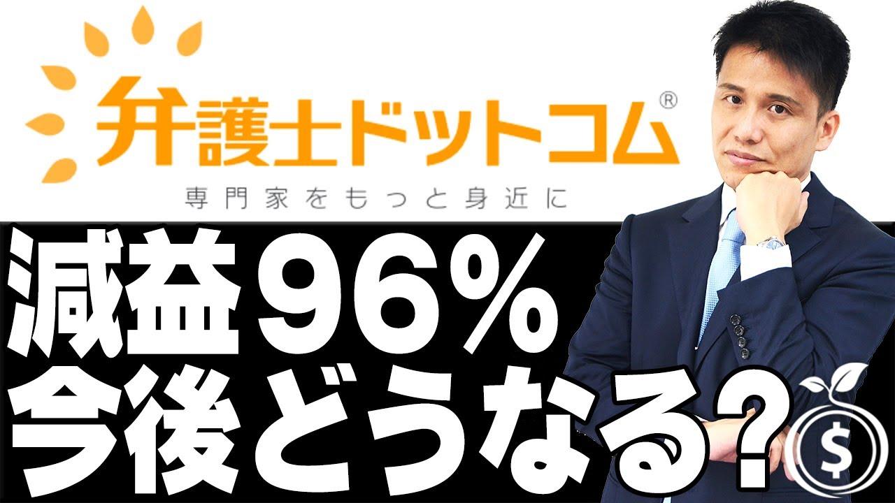 ドット 株価 弁護士 コム