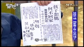 04282016 新聞挖挖哇 世間情難解 thumbnail