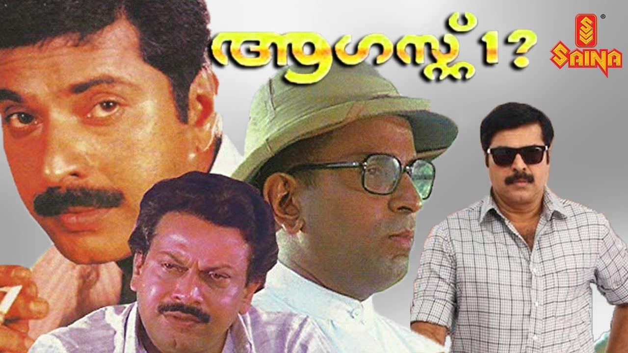 Download August 01 | Malayalam Full Movie 720p | Mammootty | Captain Raju | Sibi Malayil