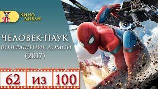 Человек-паук: Возвращение домой (2017) / Кино Диван - отзыв /