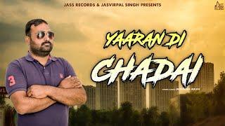 Yaaran Di Chadai | (Full Song) | Jagvindra Aulakh | New Punjabi Songs 2019 | Jass Records